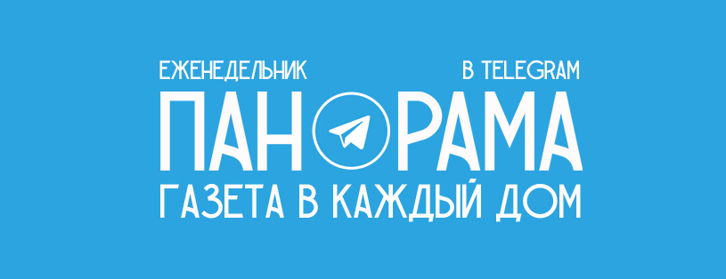 Все выпуски еженедельника Панорама