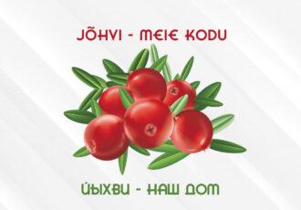 Йыхви - наш дом