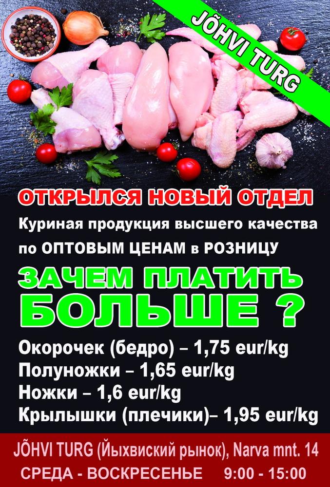 Jõhvi turg
