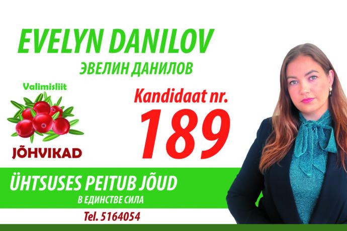 Данилов