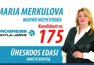 Меркулова